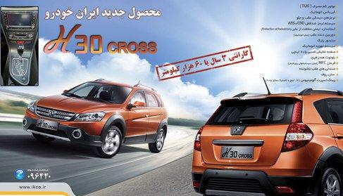 ثبت نام مرحله دوم پیش پرداخت خودور H30 ایران خودرو